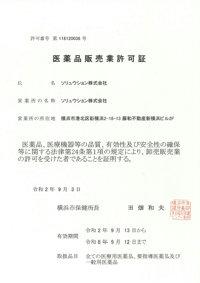 Permit01